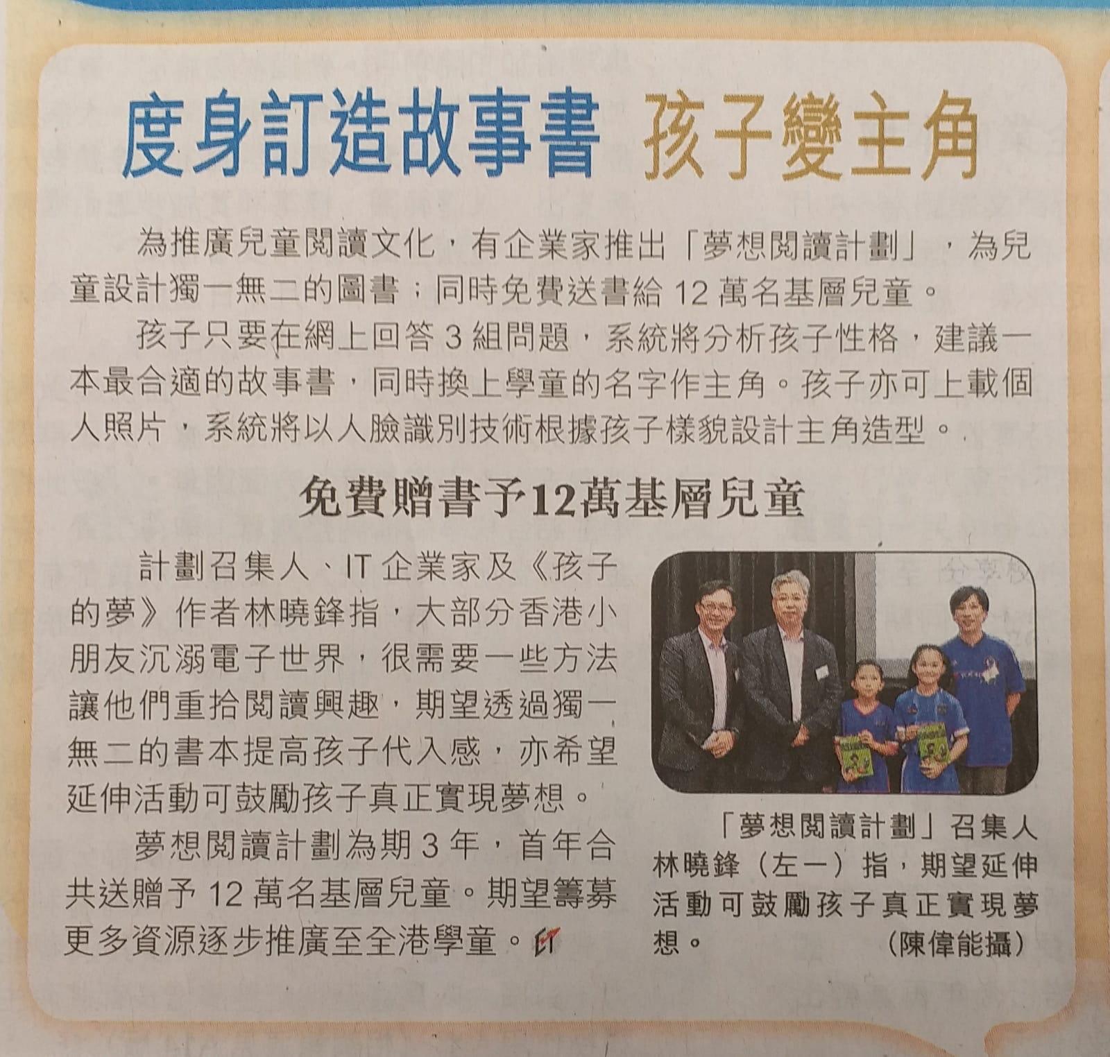 經濟日報港聞版報導「夢想閱讀計劃」