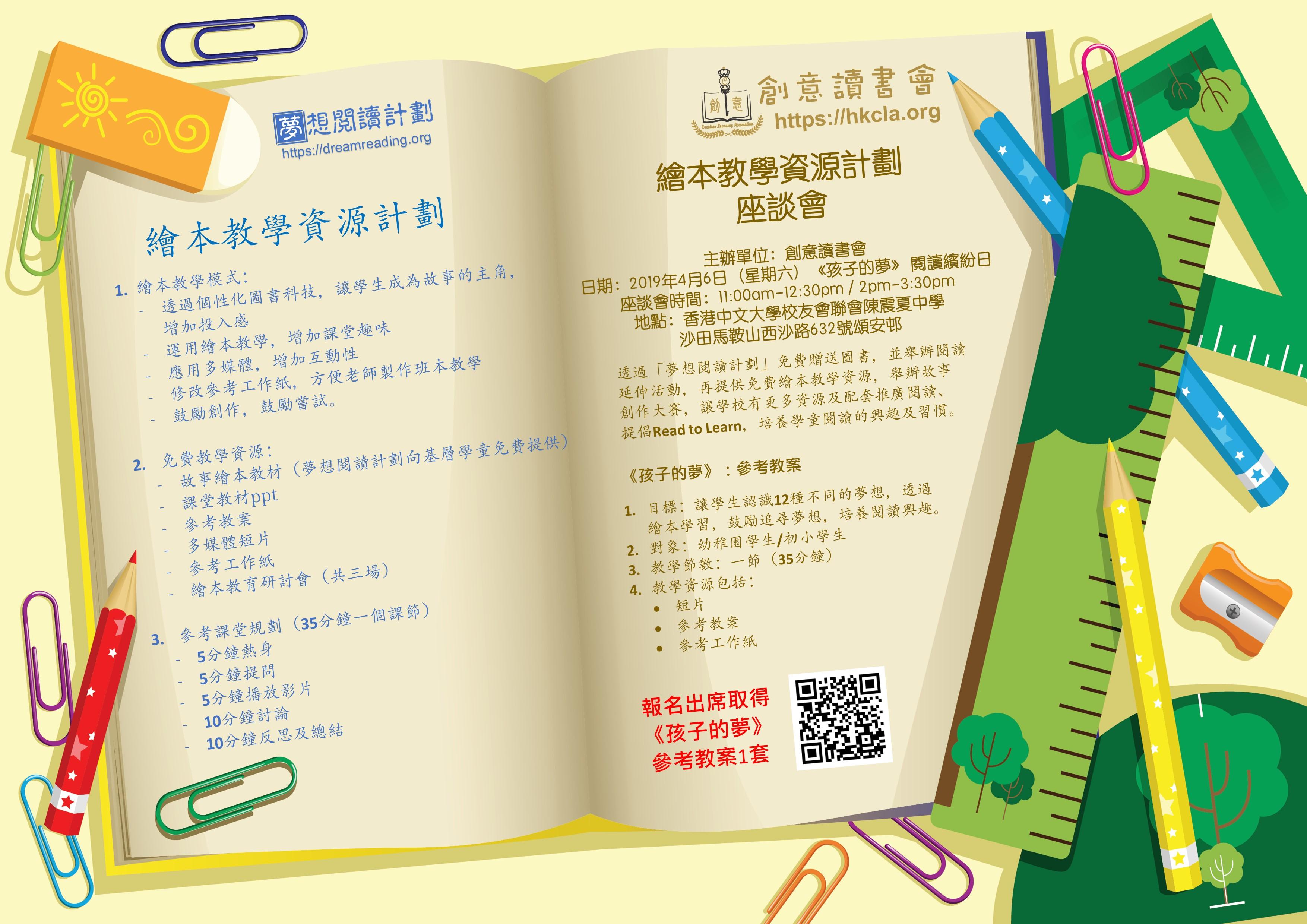 繪本教學資源計劃-座談會