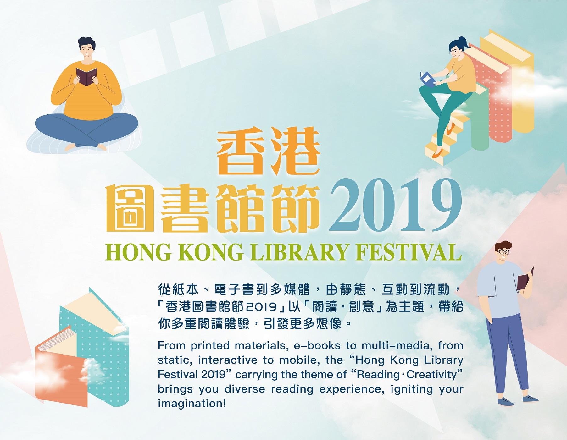 2019閱讀延伸活動-香港公共圖書館講座
