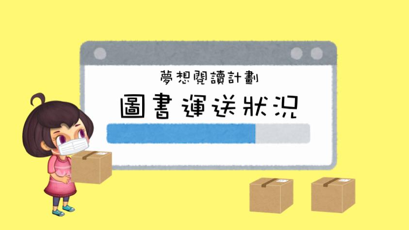 夢想閱讀計劃-圖書運送狀況(20/4-24/4)