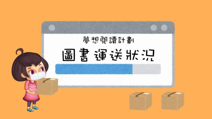 夢想閱讀計劃-圖書運送狀況(14/4-17/4)