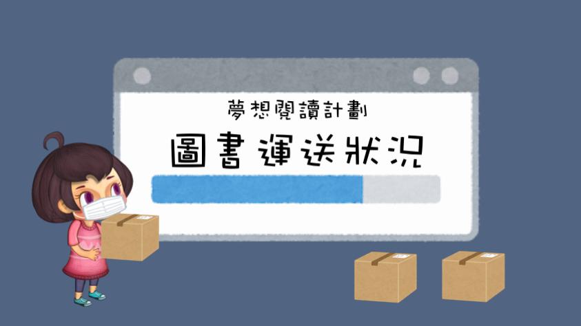 夢想閱讀計劃-圖書運送狀況(30/3-3/4)
