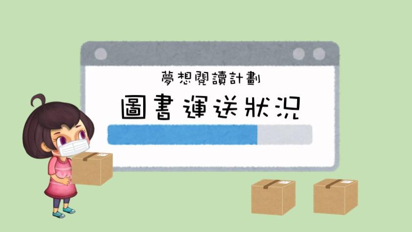 夢想閱讀計劃-圖書運送狀況(27/4-8/5)