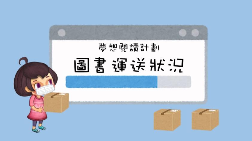 夢想閱讀計劃-圖書運送狀況(18/5-22/5)