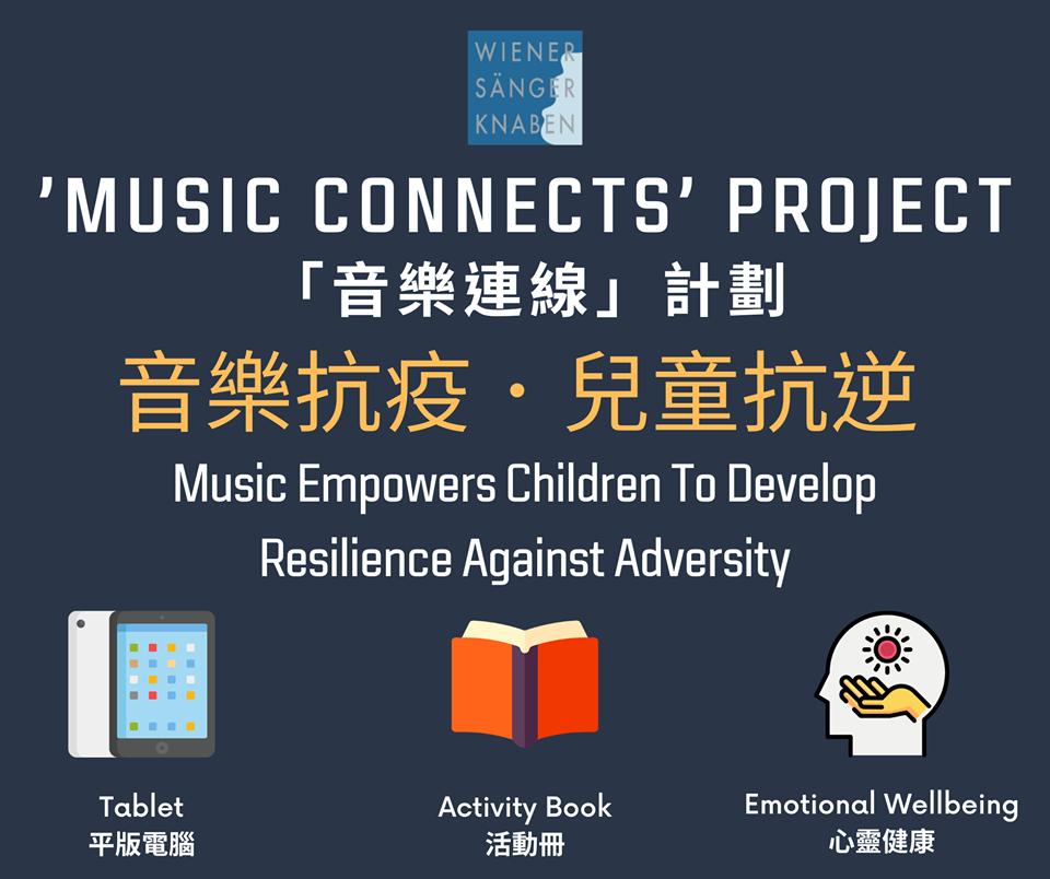 夢想閱讀計劃-《孩子的音樂夢》音樂.抗疫.抗逆