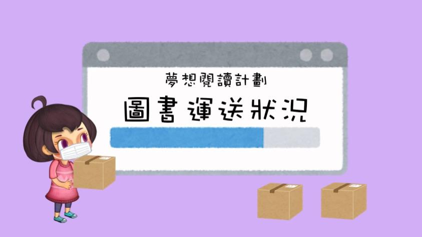 夢想閱讀計劃-圖書運送狀況(11/5-15/5)