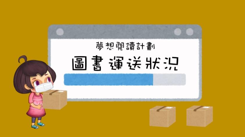 夢想閱讀計劃-圖書運送狀況(25/5-5/6)