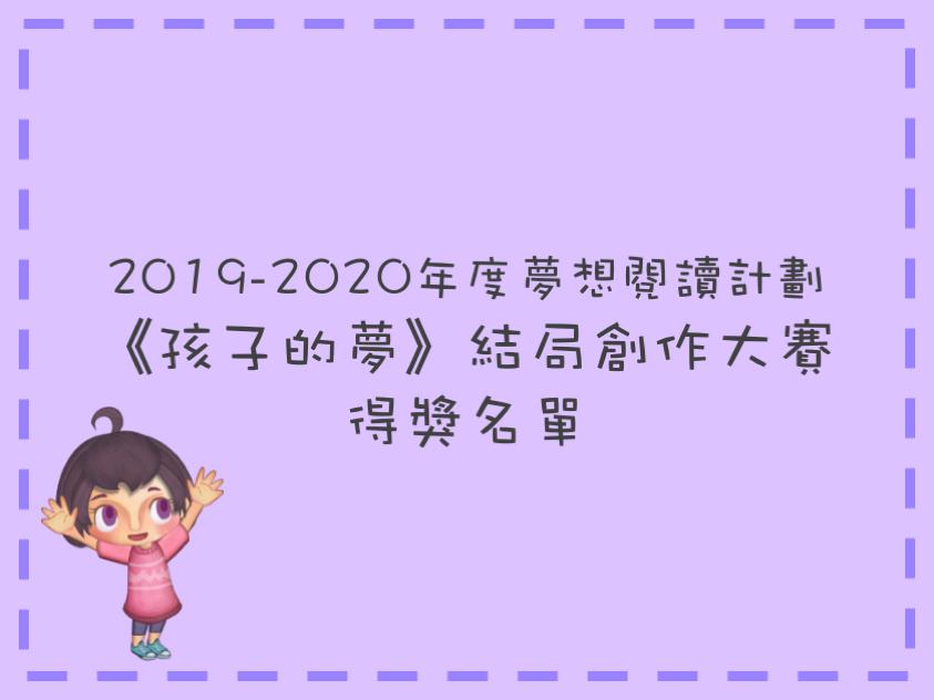 2019-2020年度《孩子的夢》結局創作大賽得獎名單