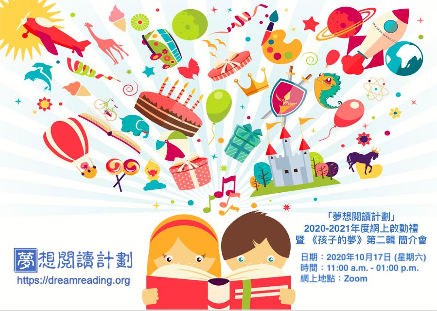 2020-2021年度「夢想閱讀計劃」網上啟動禮 暨《孩子的夢》第二輯簡介會詳情