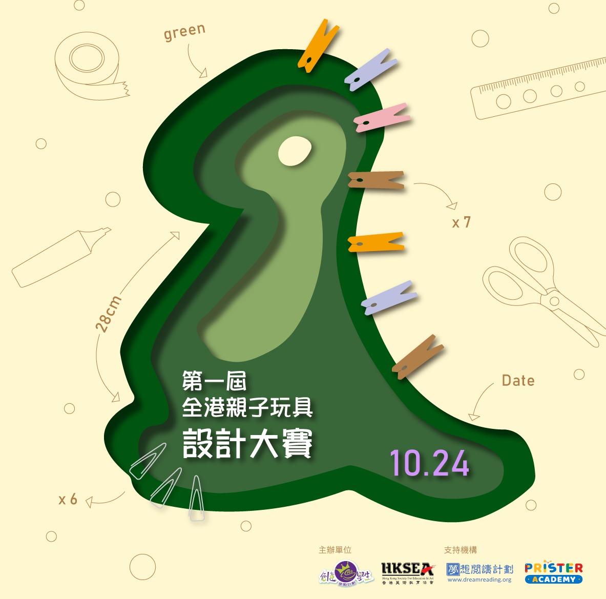 2020-2021年度夢想閱讀計劃 ──《孩子的科研夢》閱讀延伸活動: 第一屆全港親子玩具設計大賽