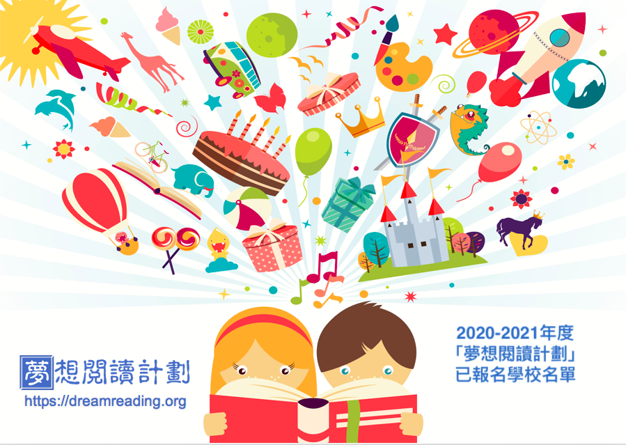 2020-2021年度「夢想閱讀計劃」-已報名學校名單(更新至19-10-2020)