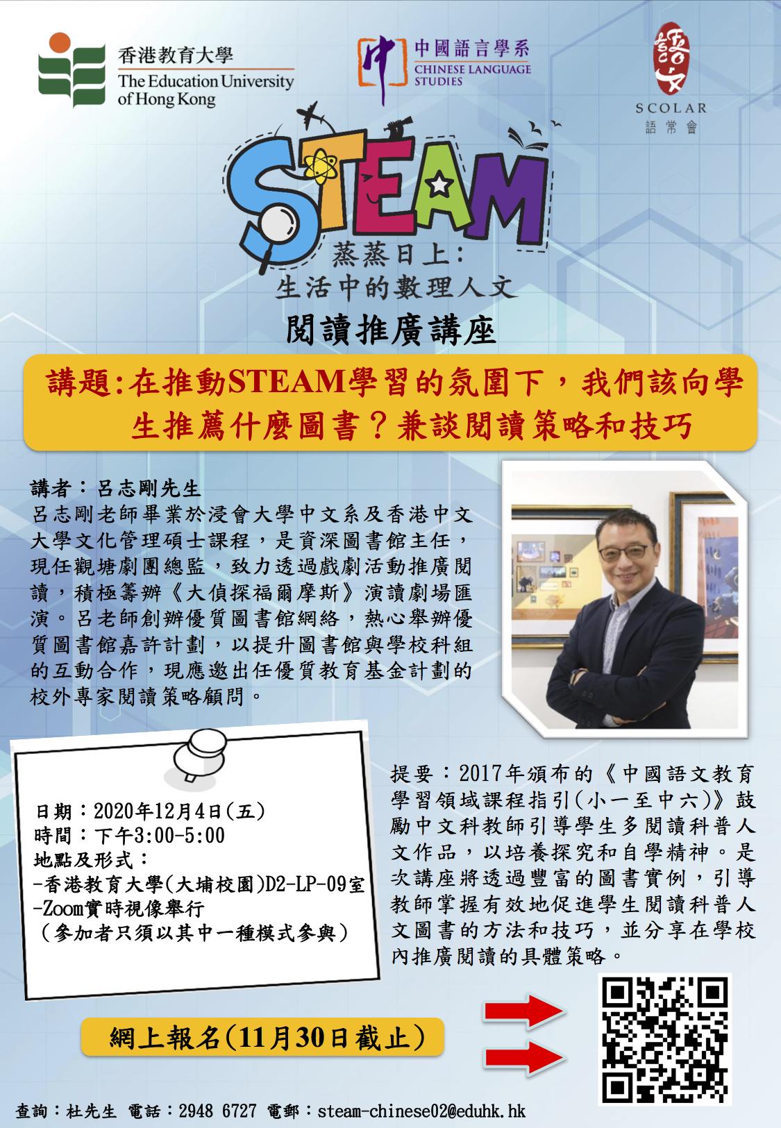 《孩子的科研夢》閱讀延伸活動: 「STEAM蒸蒸日上:生活中的數理人文」計劃閲讀推廣講座