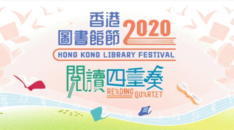 【香港圖書館節2020】暢遊十八區:故事分享