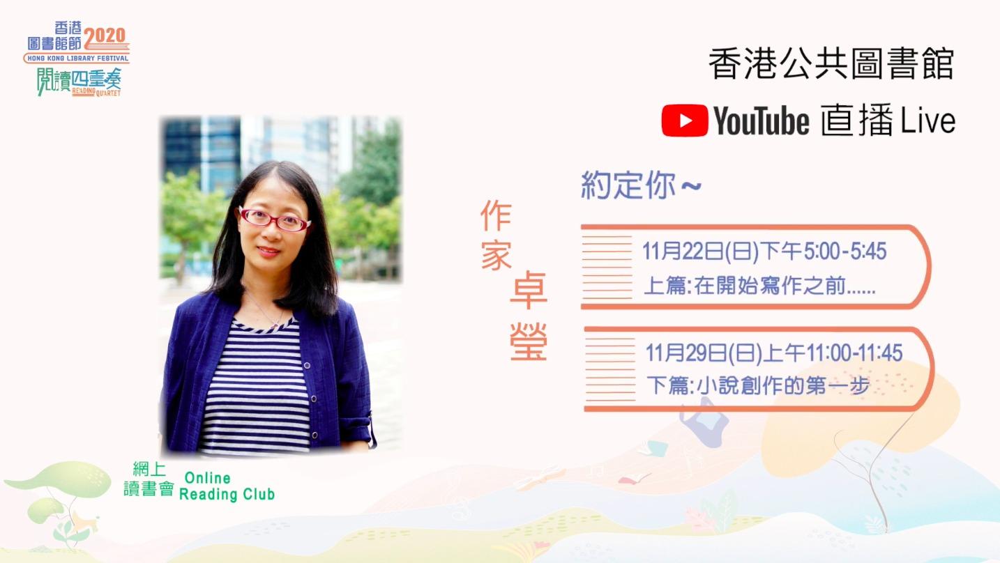 【香港圖書館節2020 – 網上讀書會 @ 卓瑩】上篇:在開始寫作之前……