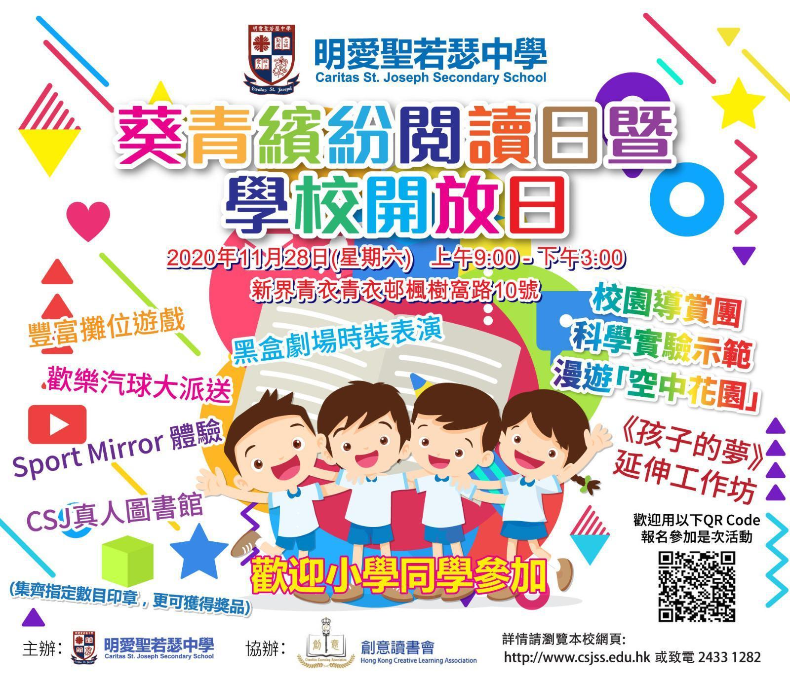 2020-2021年度- 葵青繽紛閱讀日暨學校開放日報名資料