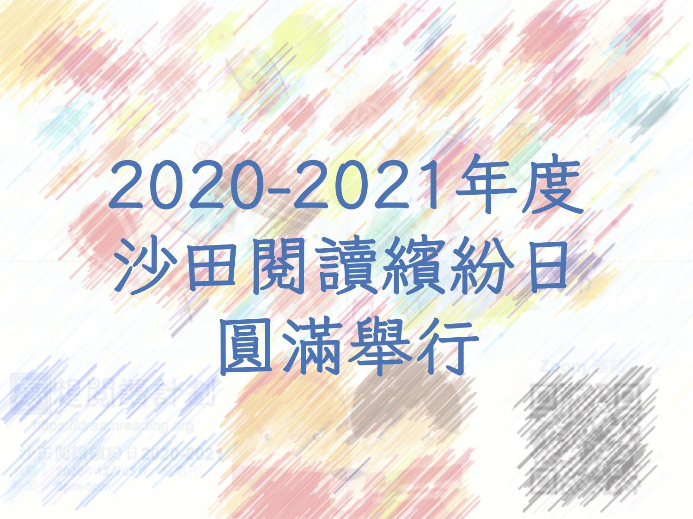 2020-2021年度沙田閱讀繽紛日圓滿舉行