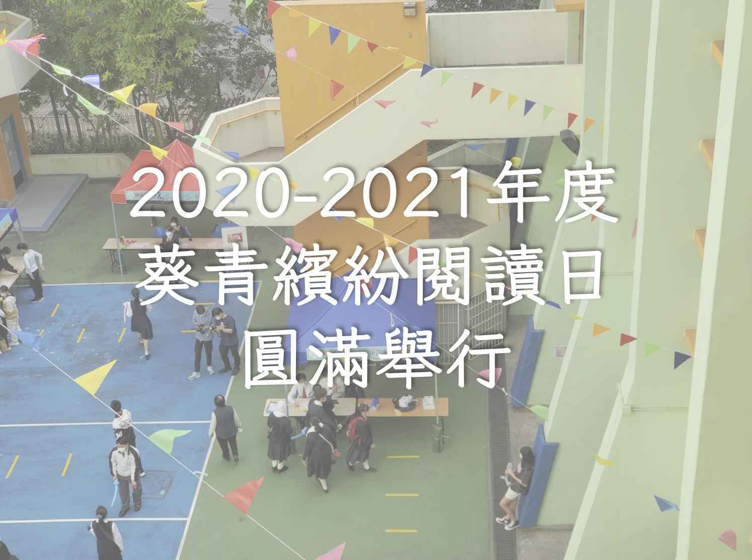 2020-2021年度葵青繽紛閱讀日圓滿舉行