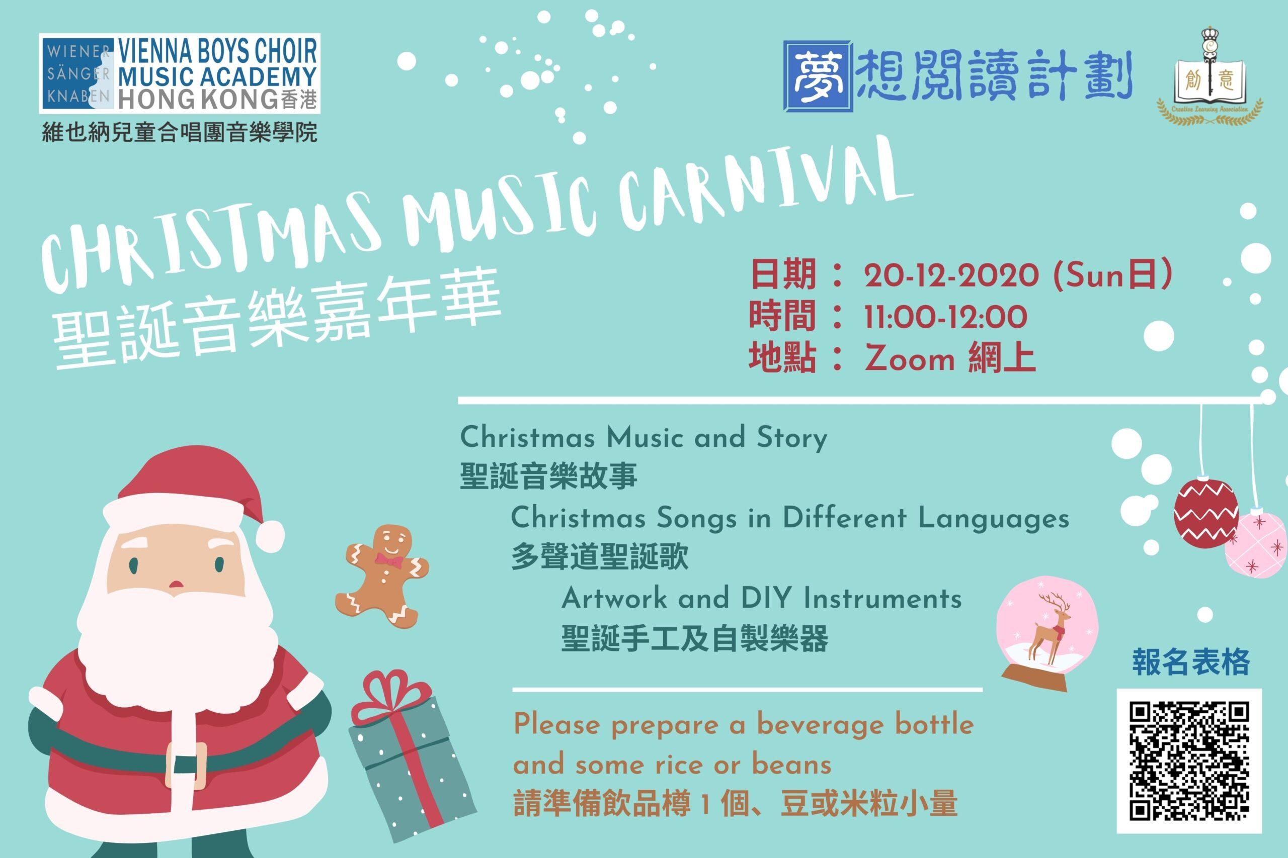 2020-2021年度閱讀延伸活動——聖誕音樂嘉年華