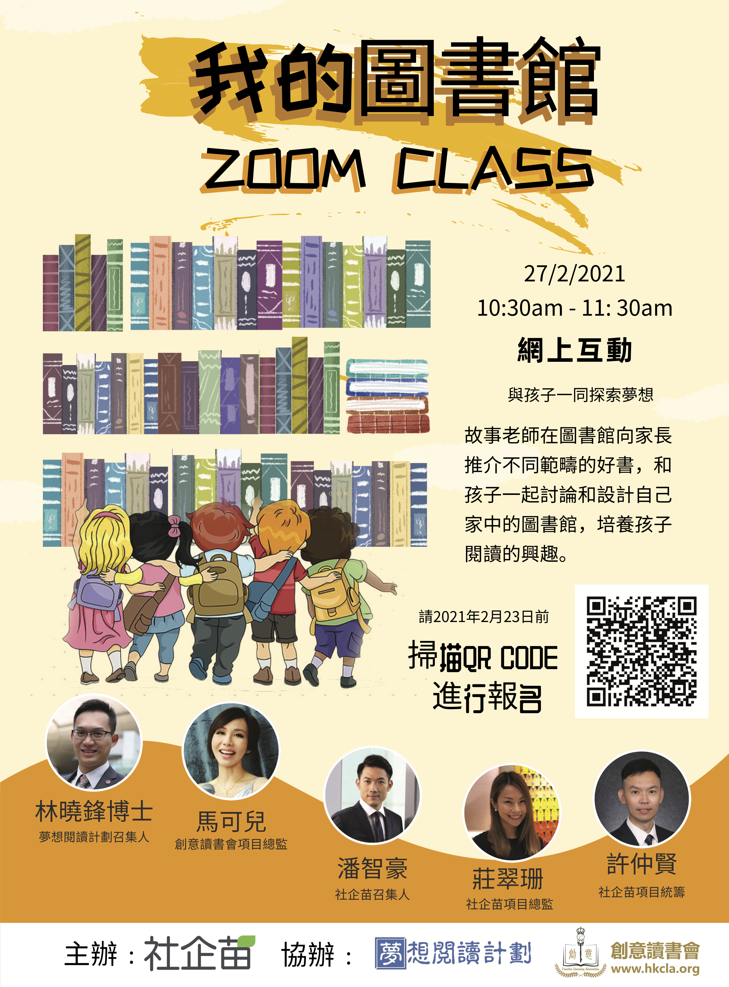 2020-2021年度閱讀延伸活動─「我的圖書館」Zoom Class