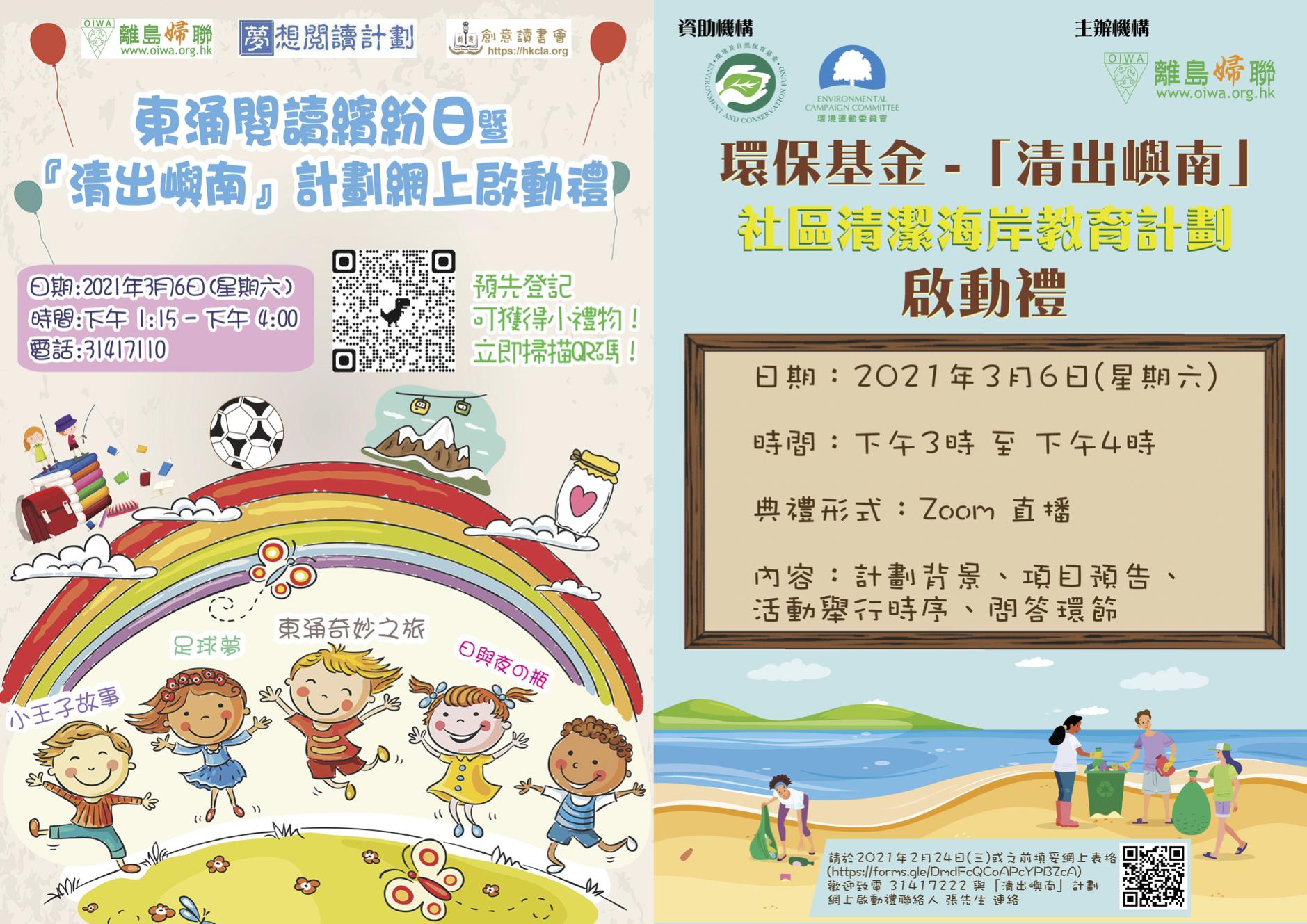 2020-2021年度 -《孩子的夢》東涌閱讀繽紛日 暨 「清出嶼南」計劃網上啟動禮報名資料