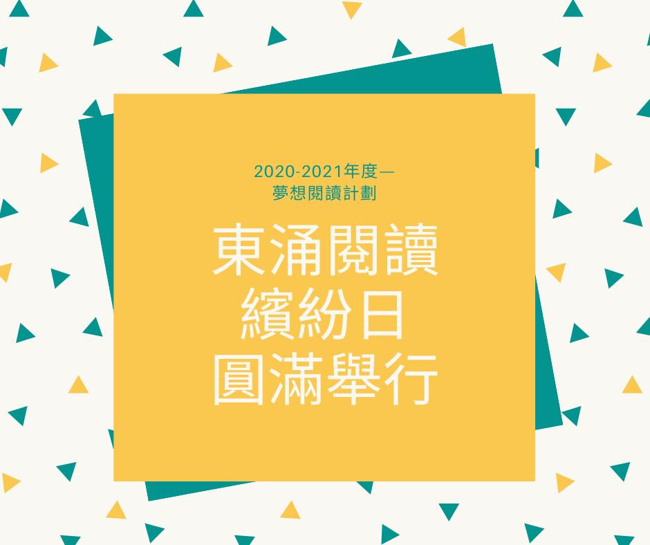 2020-2021年度東涌閱讀繽紛日圓滿舉行