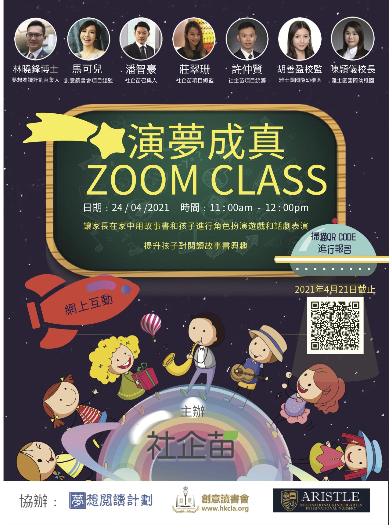 2020-2021年度閱讀延伸活動──「演夢成真Zoom Class」現正接受報名
