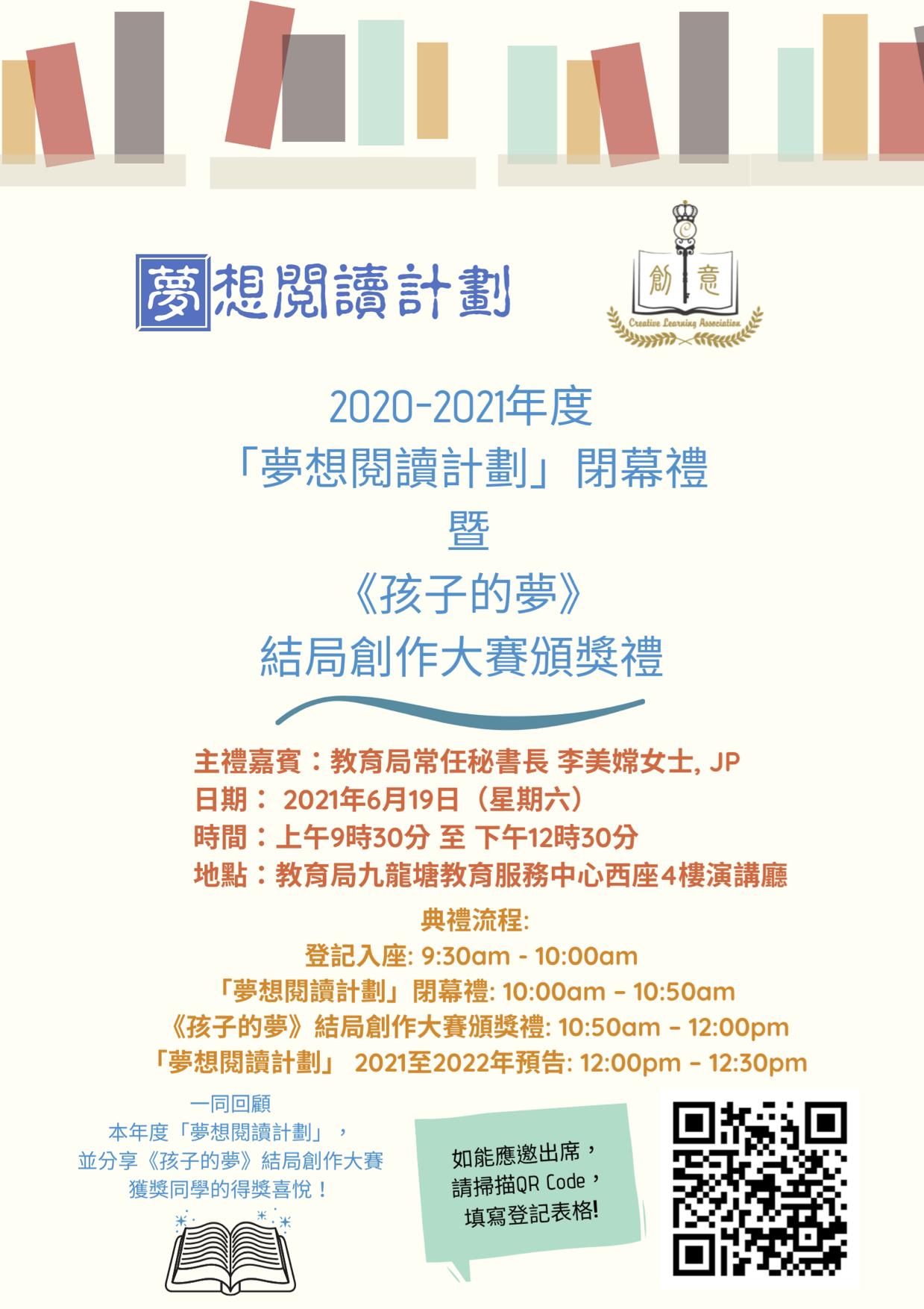 2020-2021年度「夢想閱讀計劃」閉幕禮 暨 《孩子的夢》結局創作大賽頒獎禮