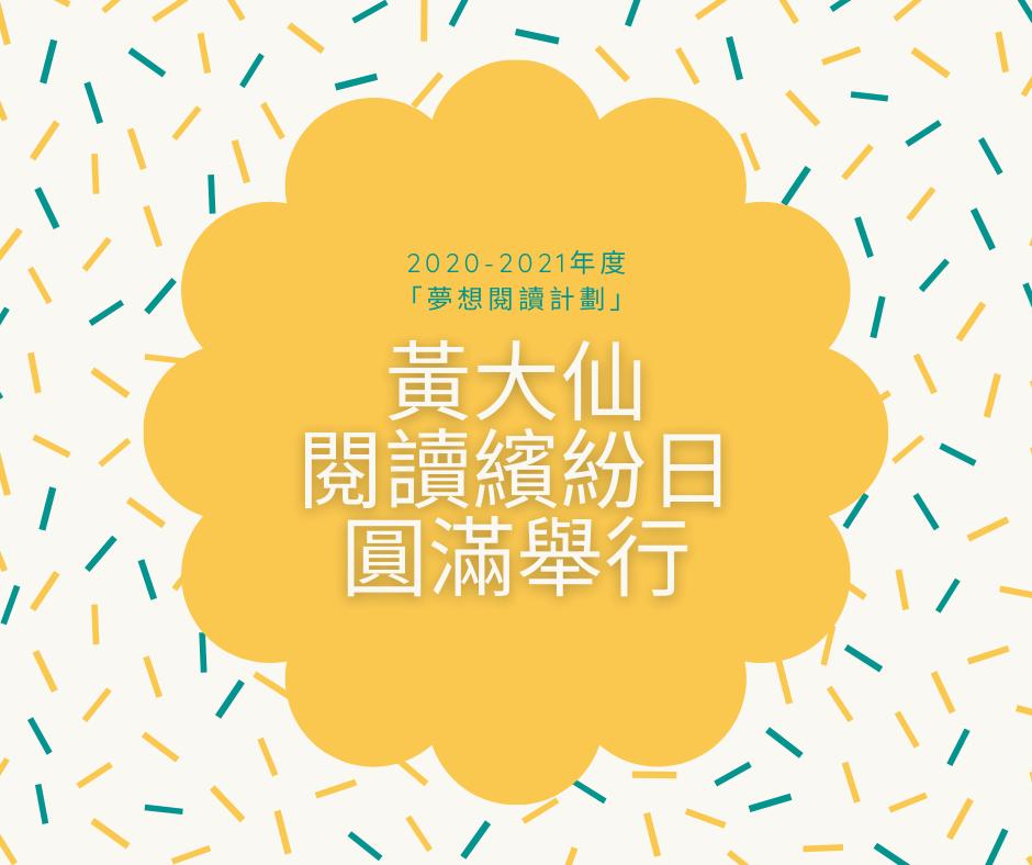 2020-2021年度「黃大仙閱讀繽紛日」圓滿舉行