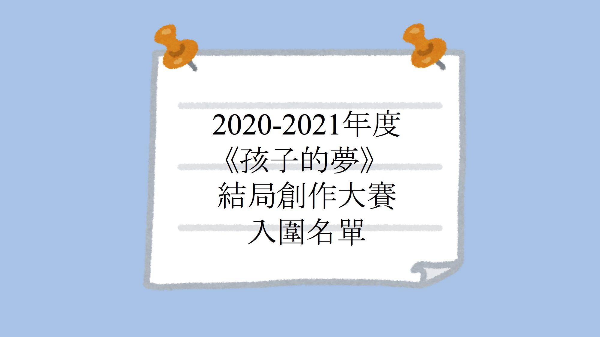 2020-2021年度《孩子的夢》結局創作大賽入圍名單