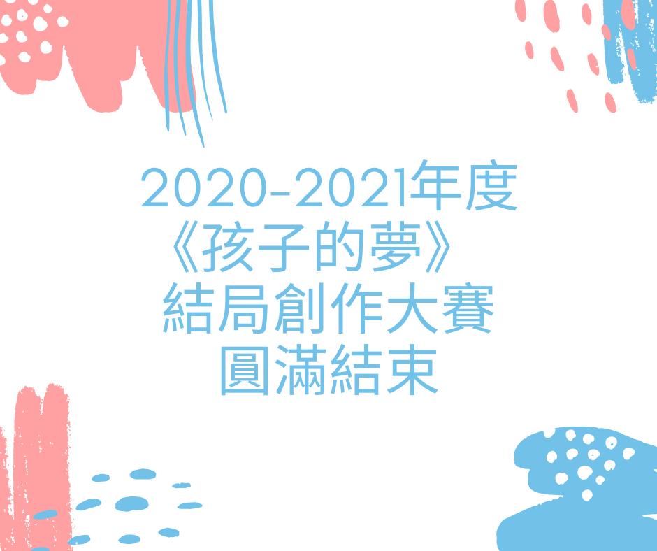 2020-2021年度《孩子的夢》結局創作大賽圓滿結束