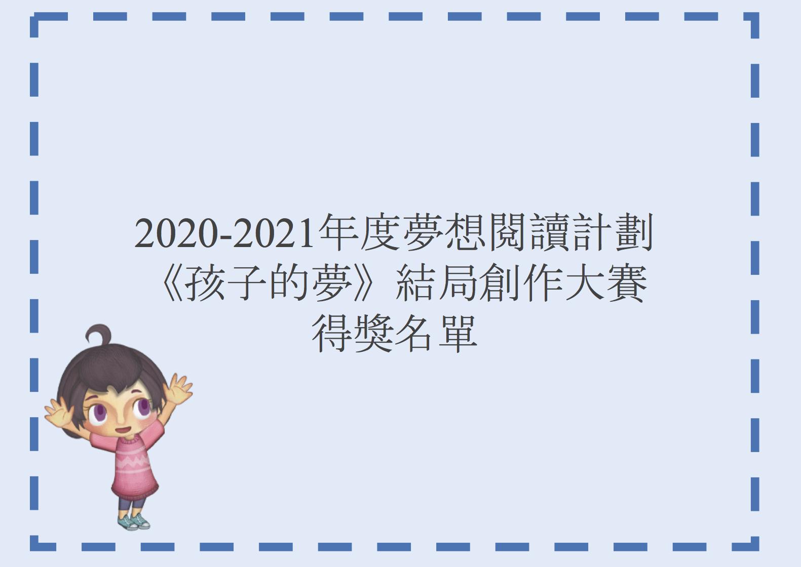 2020-2021年度《孩子的夢》結局創作大賽得獎名單
