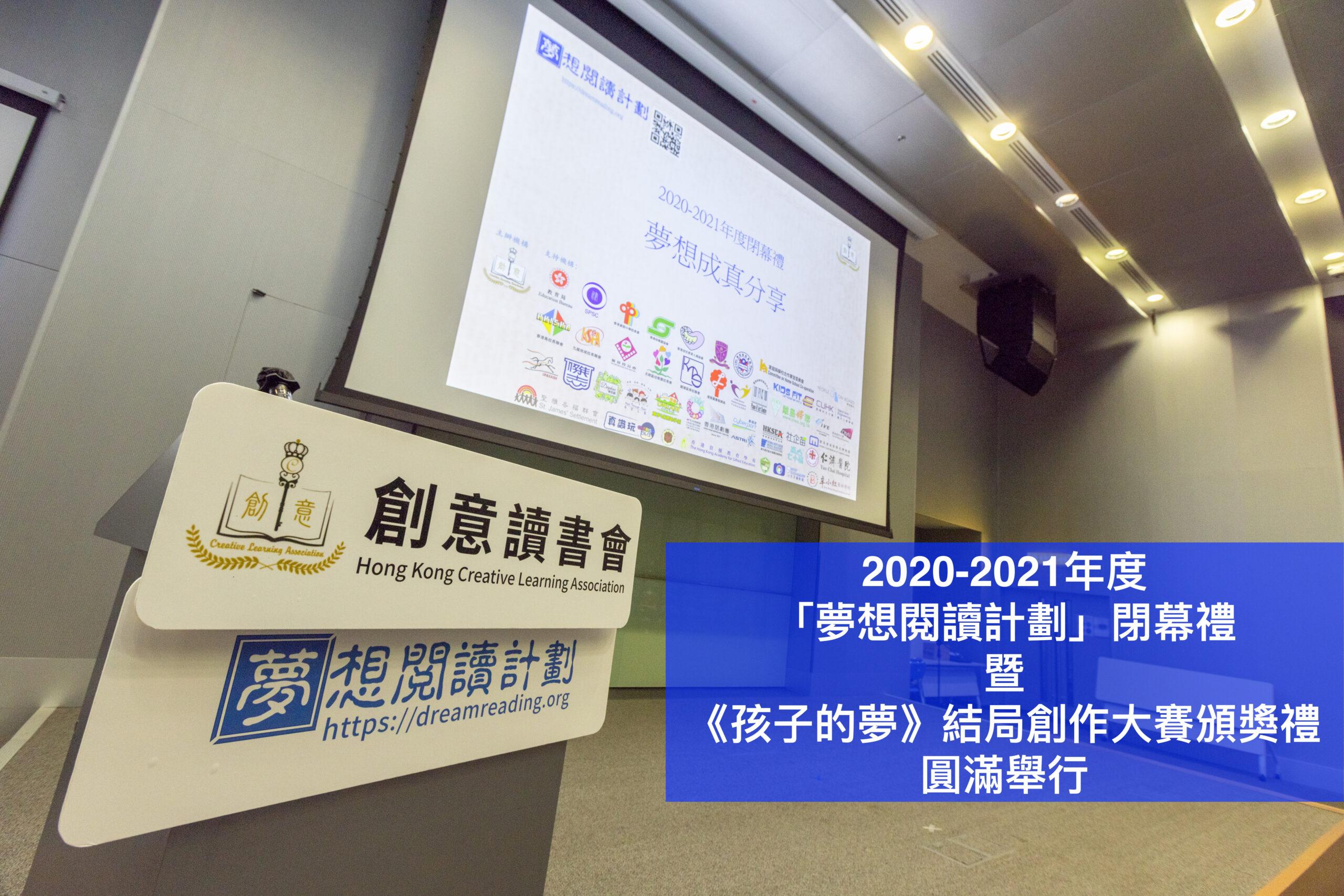 2020-2021年度「夢想閱讀計劃」閉幕禮暨《孩子的夢》結局創作大賽頒獎禮圓滿舉行