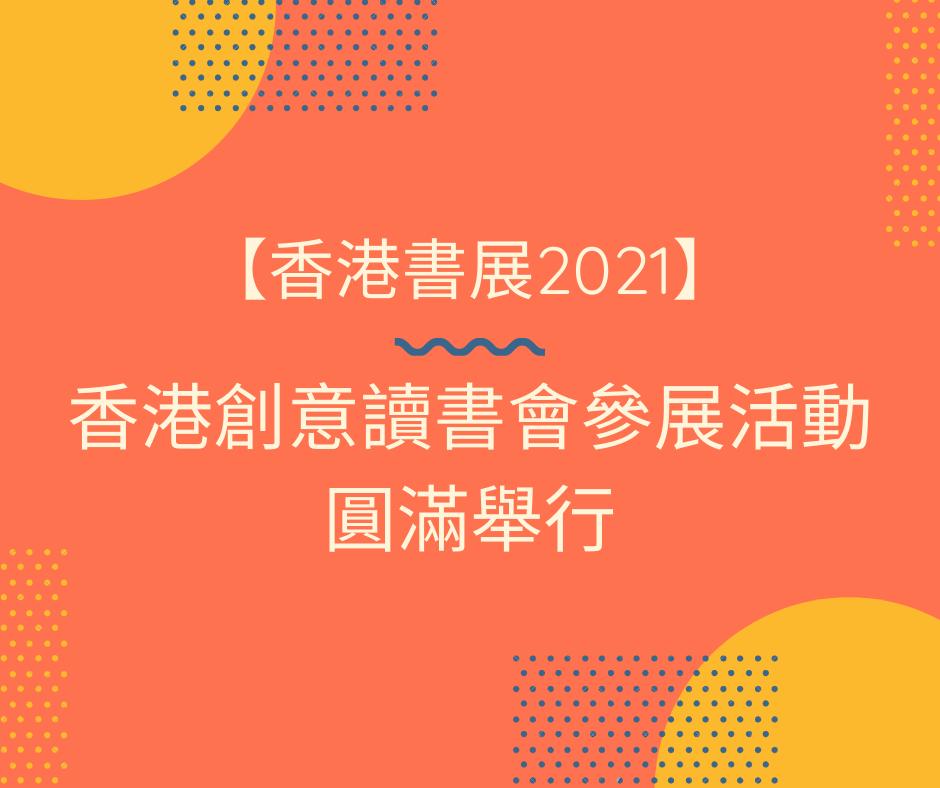 【香港書展2021】香港創意讀書會參展活動圓滿舉行