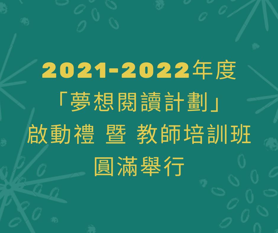 2021-2022年度「夢想閱讀計劃」啟動禮暨教師培訓班圓滿舉行