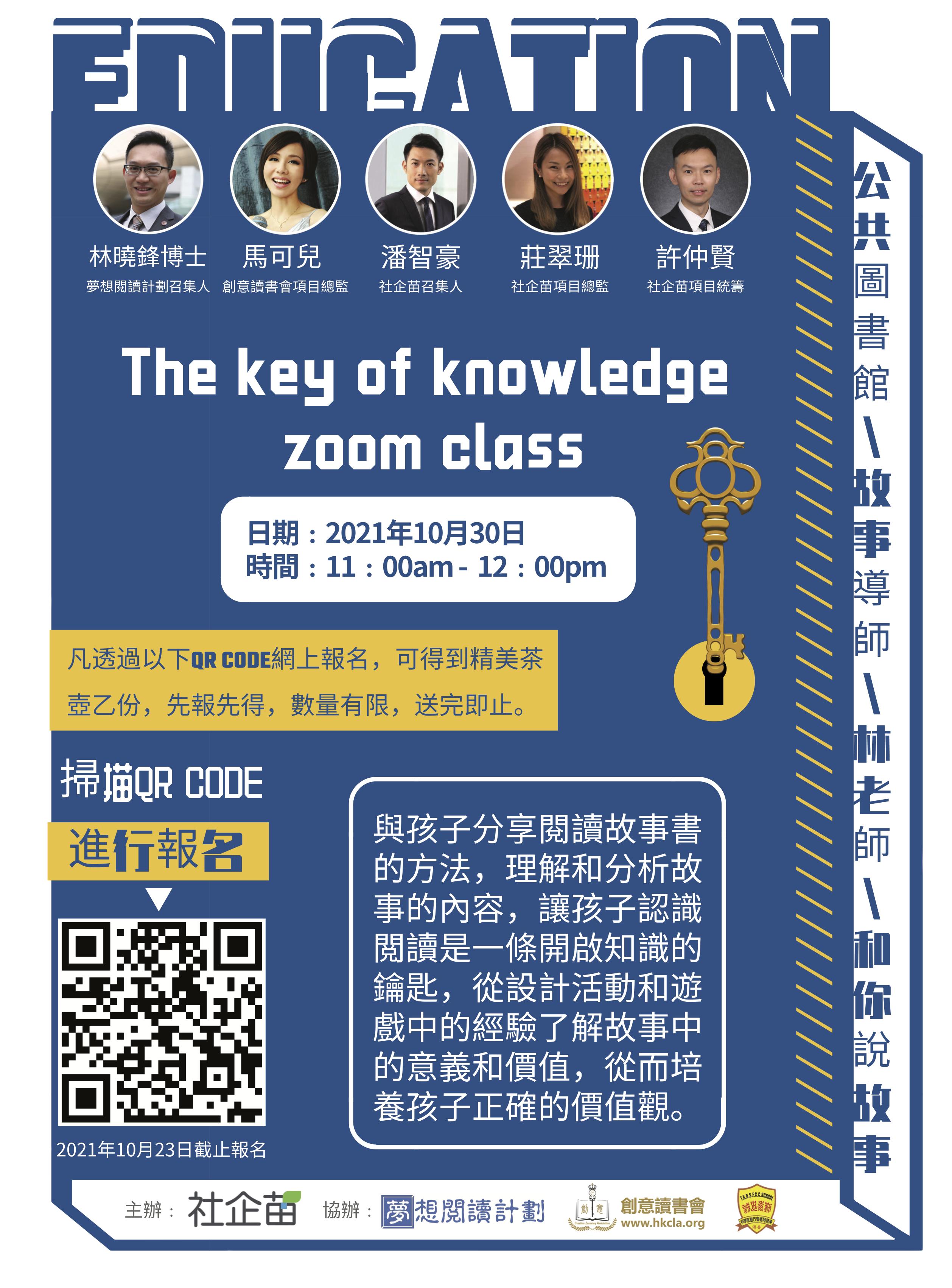 2021-2022年度閱讀延伸活動—The key of knowledge zoom class