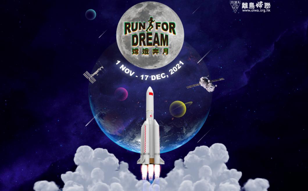 「嫦娥奔月– RUN FOR DREAM」線上慈善行籌款活動現正接受報名
